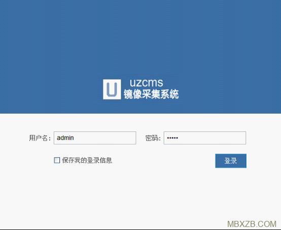 UZCMS镜像站群破解版-最新旗舰版v5.5/克隆采集小偷程序