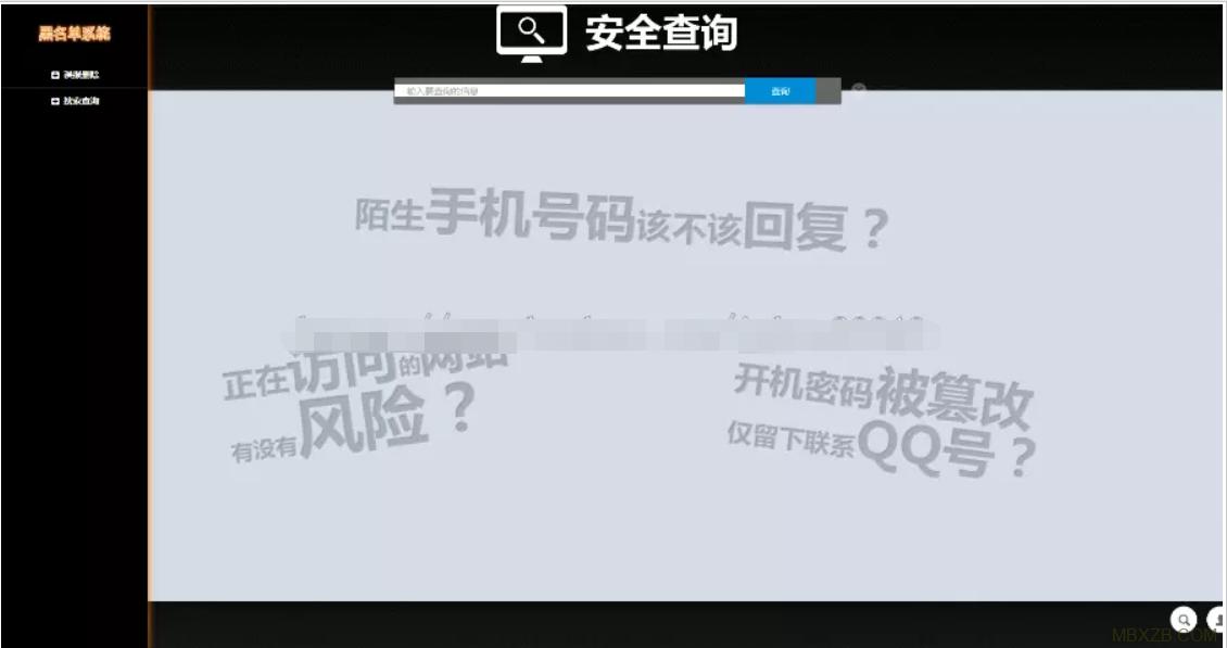 黑名单骗子失信QQ网站电话查询系统网站源码