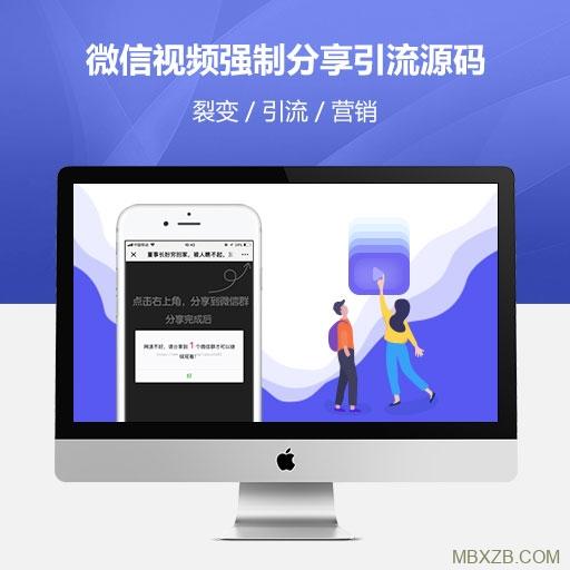 微信视频微信强制分享视频继续观看源码 微信引流源码 微信裂变引流