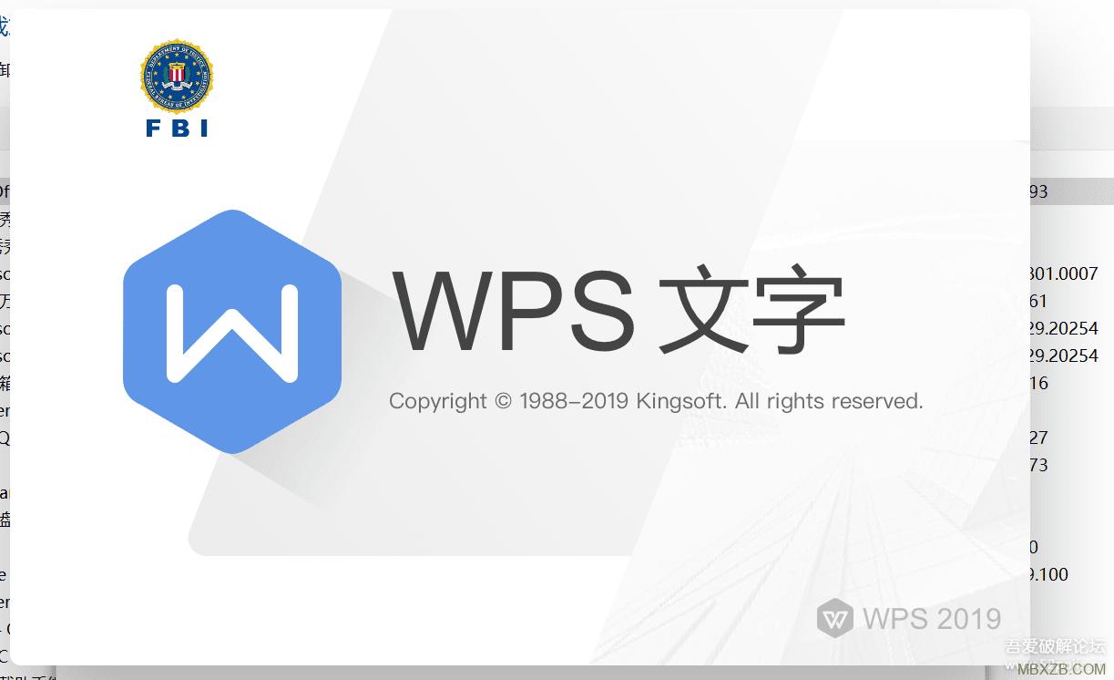 WPS Office 2019 中情局版(国际定制版)自带VBA(11.8.2.8593)+水印修改