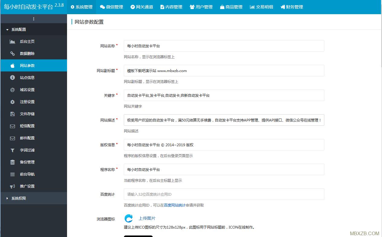 【发现BUG 能修复就下载】企业级发卡平台商业版网站源码分享,多支付接口功能