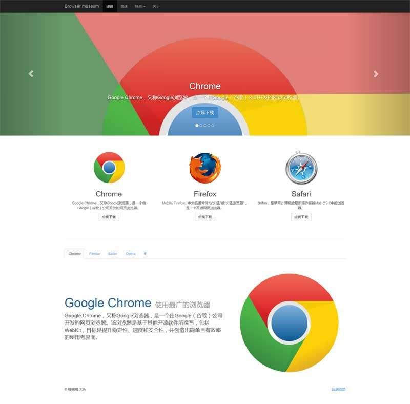 bootstrap浏览器介绍下载网页模板