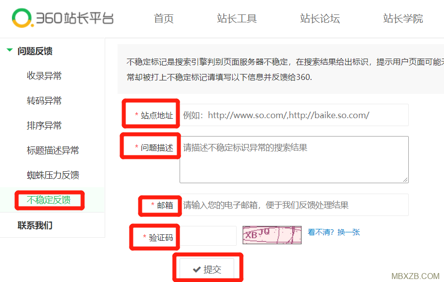 """网站收录出现""""该页面因服务器不稳定可能无法正常访问""""的提示解决方法"""