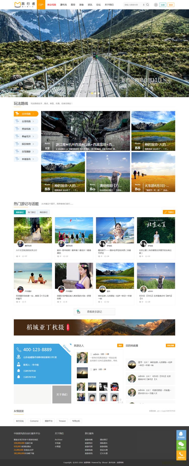 DiscuzX3.2模板 迪恩户外旅行者! 商业版(GBK) dz3.2旅游旅行网站