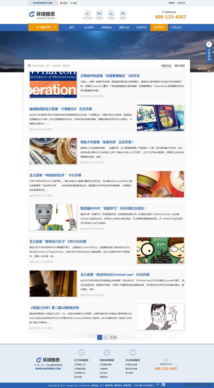 discuz 模板 教育机构_雅思托福 商业版 dz企业公司教育培训模板