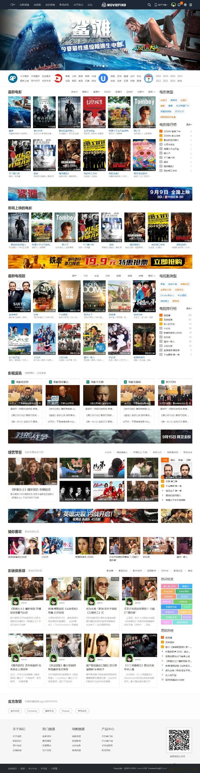Disucz迪恩电影/电视剧/视频商业版整站+带演示数据