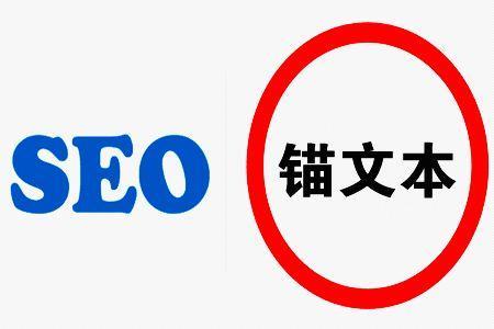 SEO优化中锚文本的作用有什么