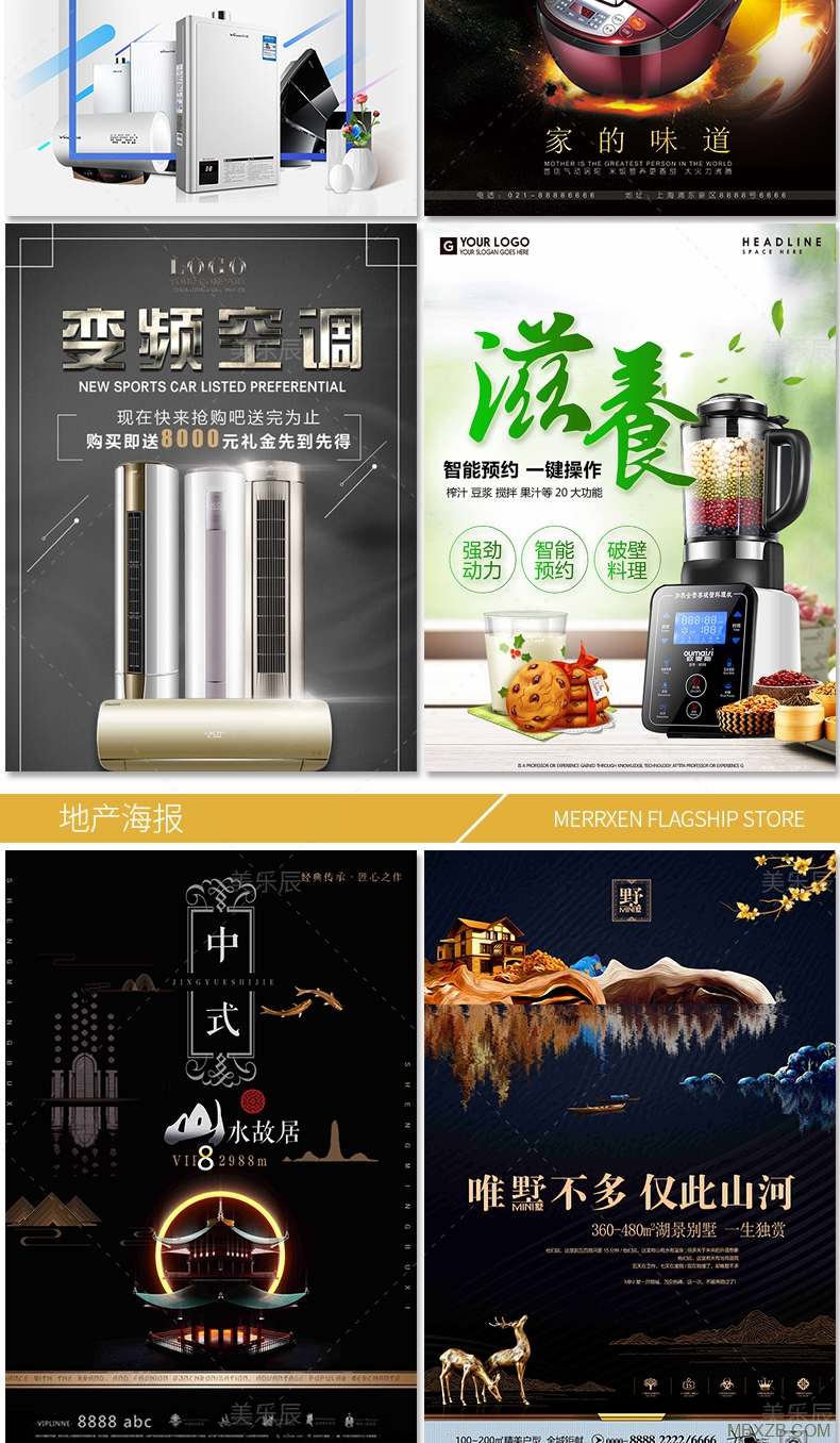 F06 海报模板促销宣传平面广告设计食品数码地产蔬果PS素材图库