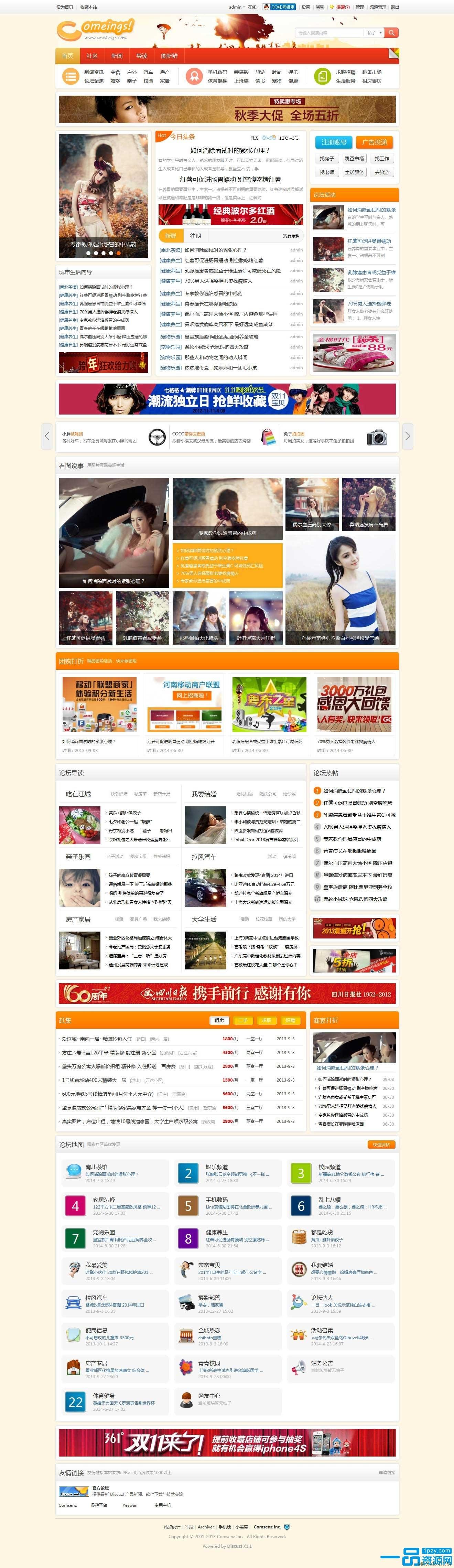 Cis_多配色城市门户 商业版V1 商业版dz模板,CSS+DIY制作的模板,带4个插件