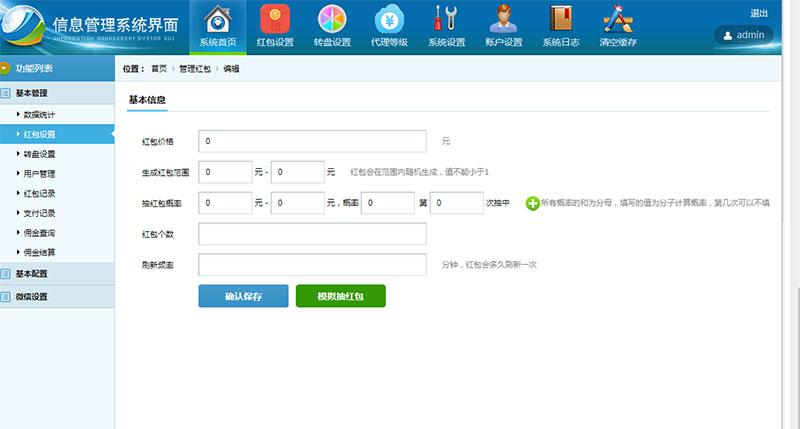 微信独立精彩互换抢红包系统源码开源版