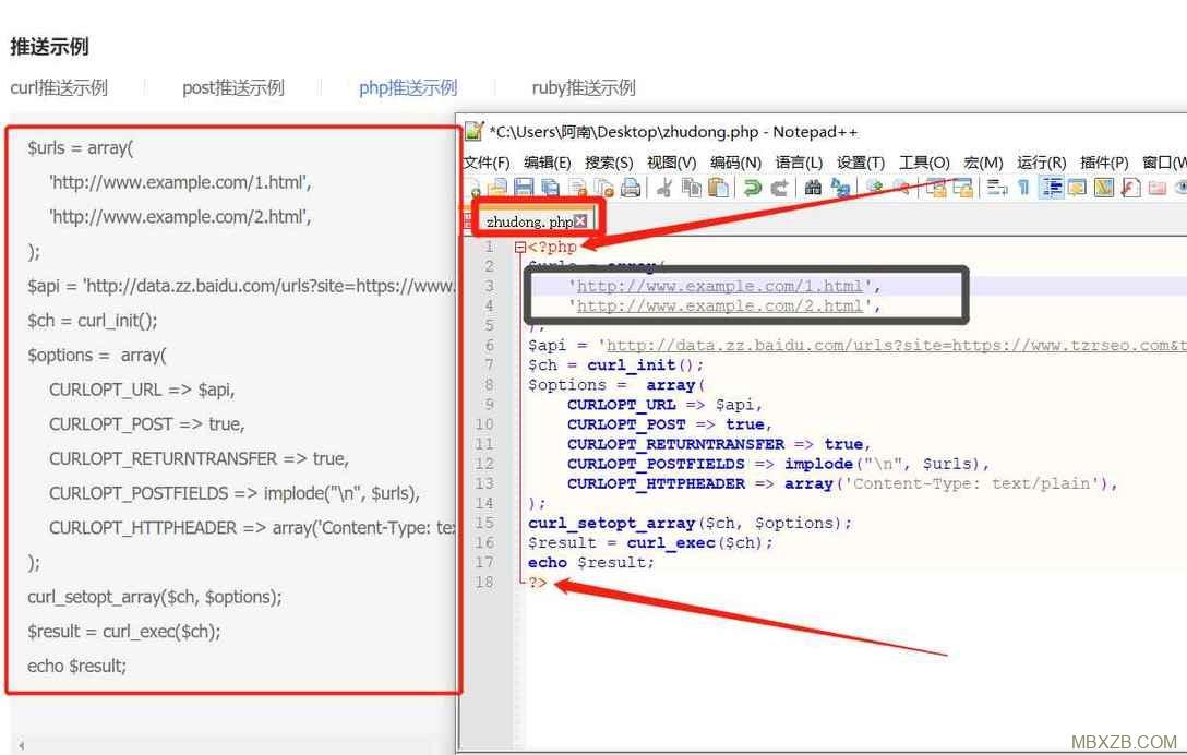 百度站长工具链接自动提交主动推送(实时)中的php推送文件编写方法