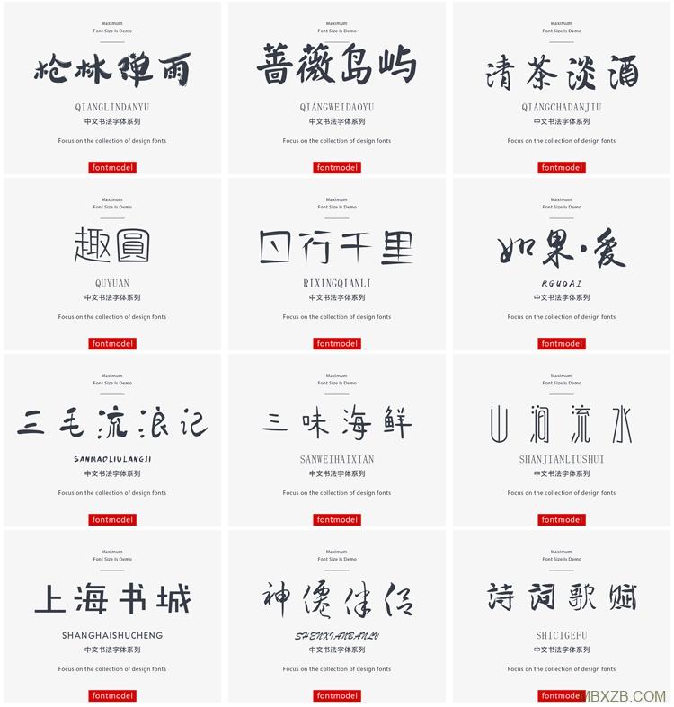 ps cdr ai ppt中文字体包库毛笔书法艺术英文字体下载设计素材mac