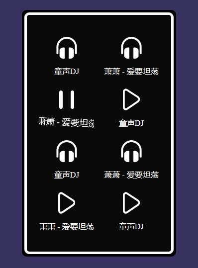 jQuery MP3图标列表音乐播放代码