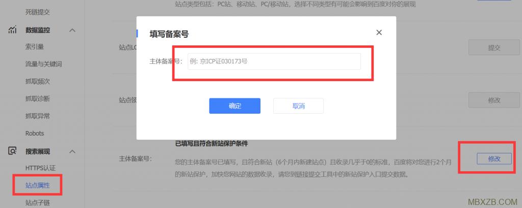 百度搜索资源平台提交主体备案号的详细操作步骤