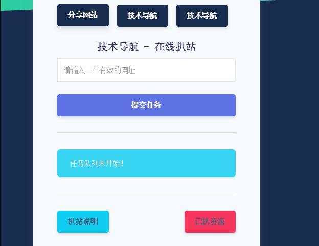 PHP在线扒站工具美化版