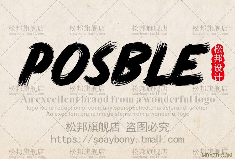 ps中英文字体包 毛笔cdr中文广告设计素材美工mac字体库大全下载