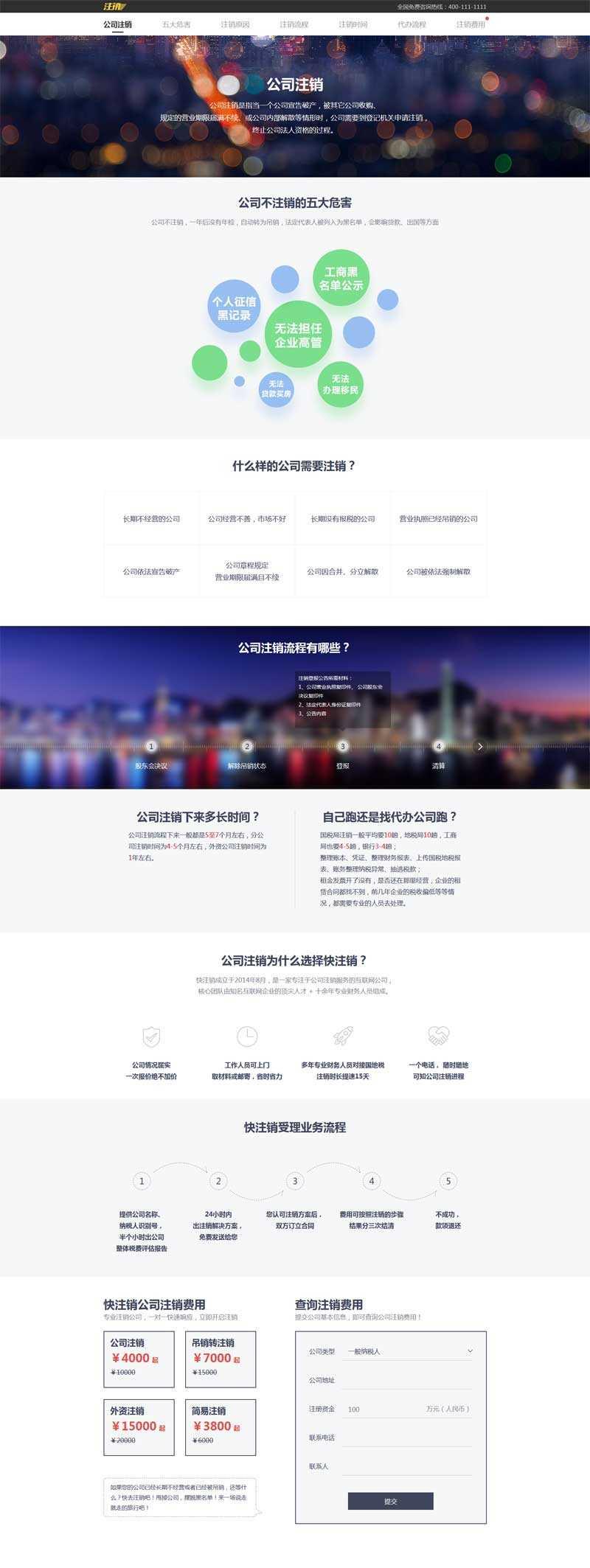 企业注销服务介绍页面模板html下载