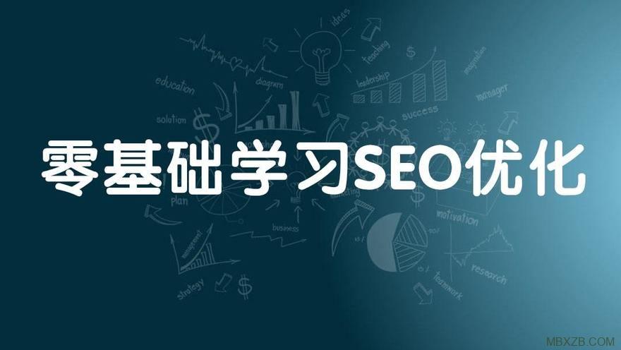 零基础学习SEO的经验与心得分享