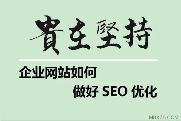 企业网站的SEO方向