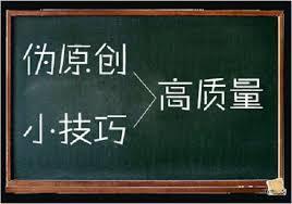在一块黑板上总结学习SEO写伪原创的技巧与方法