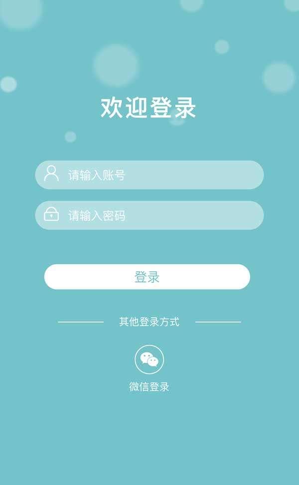 多用途手机登录页面模板