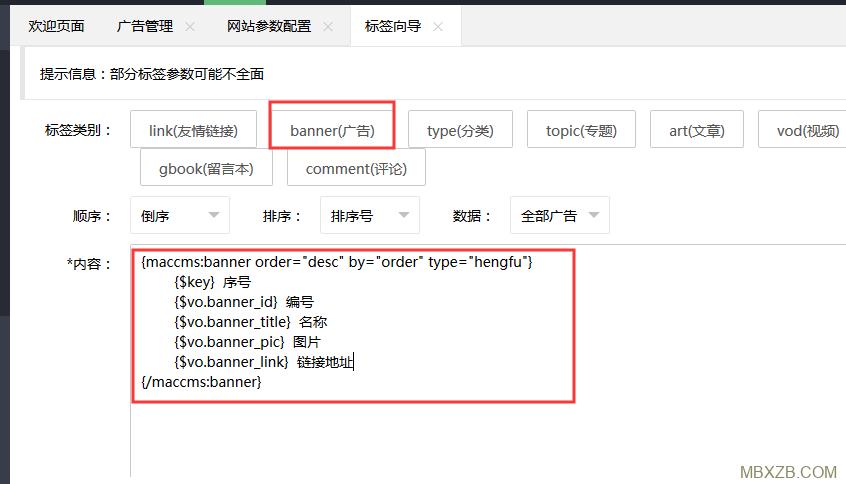 【独家定制】最新苹果cms 广告位功能模块支持添加删除上传