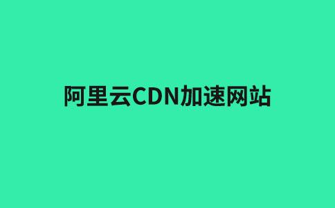 【图文】wordpress如何使用阿里云CDN加速网站?