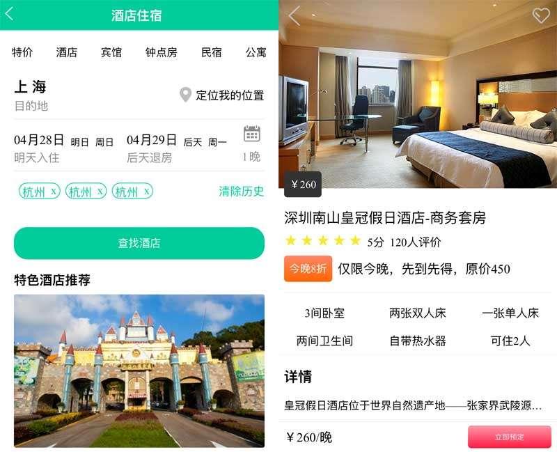 手机酒店预订详情页面模板