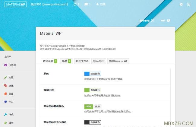 WordPress后台美化插件 中文汉化版