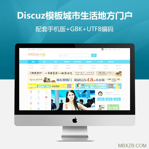 Discuz模板城市生活地方门户DZ网站论坛源码【GBK+UTF8编码】