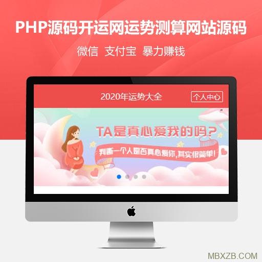 2020年PHP源码开运网运势测算网站源码支持微信/支付宝H5和PC扫码支付