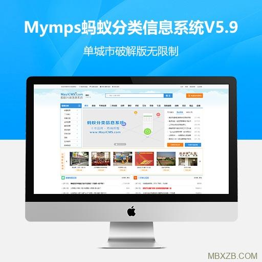 【亲测】Mymps蚂蚁分类信息系统5.9单城市破解版无限制