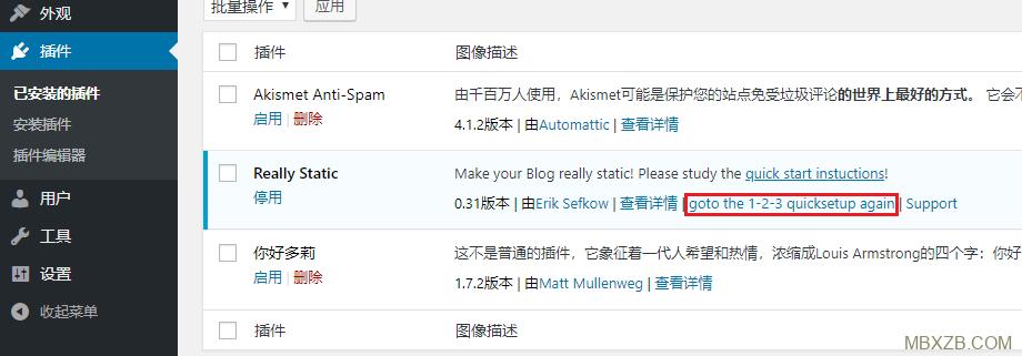 WordPress全站静态教程   提速+防CC