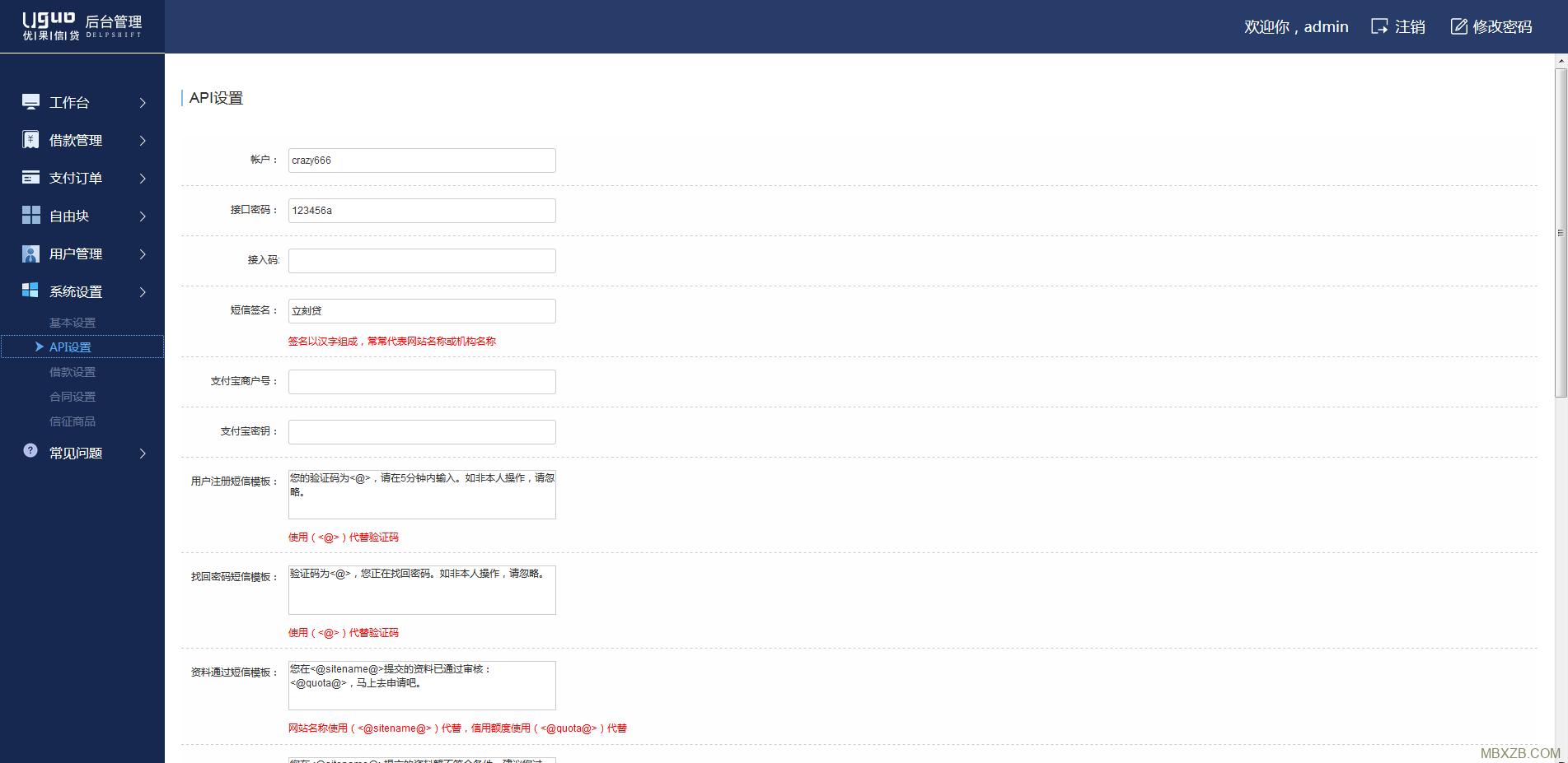 新款小额现金贷网络贷款系统源码+可打包成APP(内附安装说明)