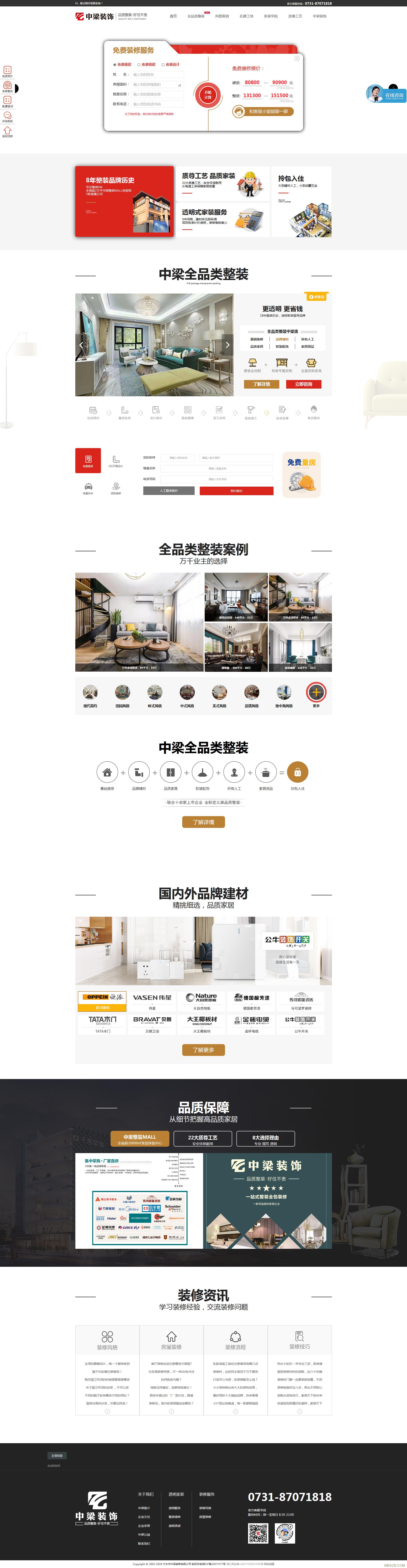 仿千思装饰网站模板|装修设计网站模板|家装公司网站源码带手机站