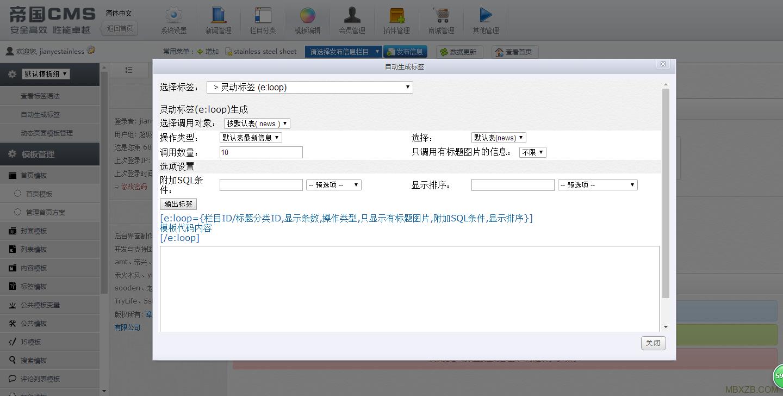 帝国CMS7.5后台美化模板/EmpireCMS后台样式修改美化源码
