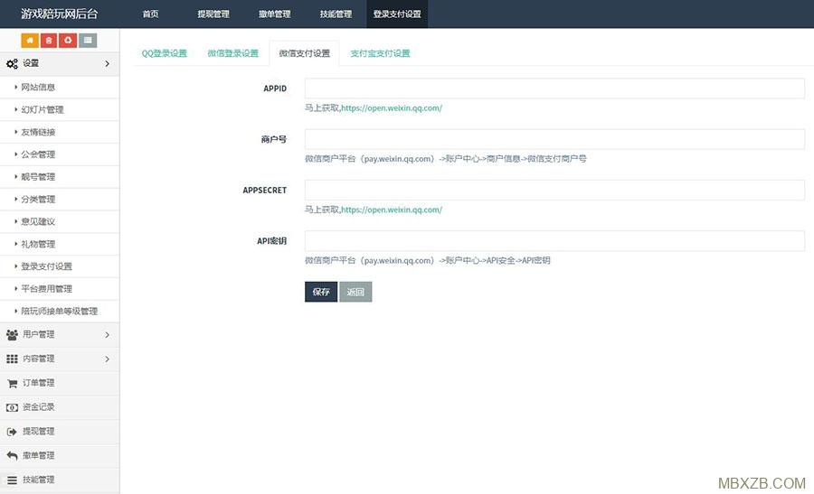 游戏陪玩整套开源源码php陪玩系统网站源码自适应手机端可封装app