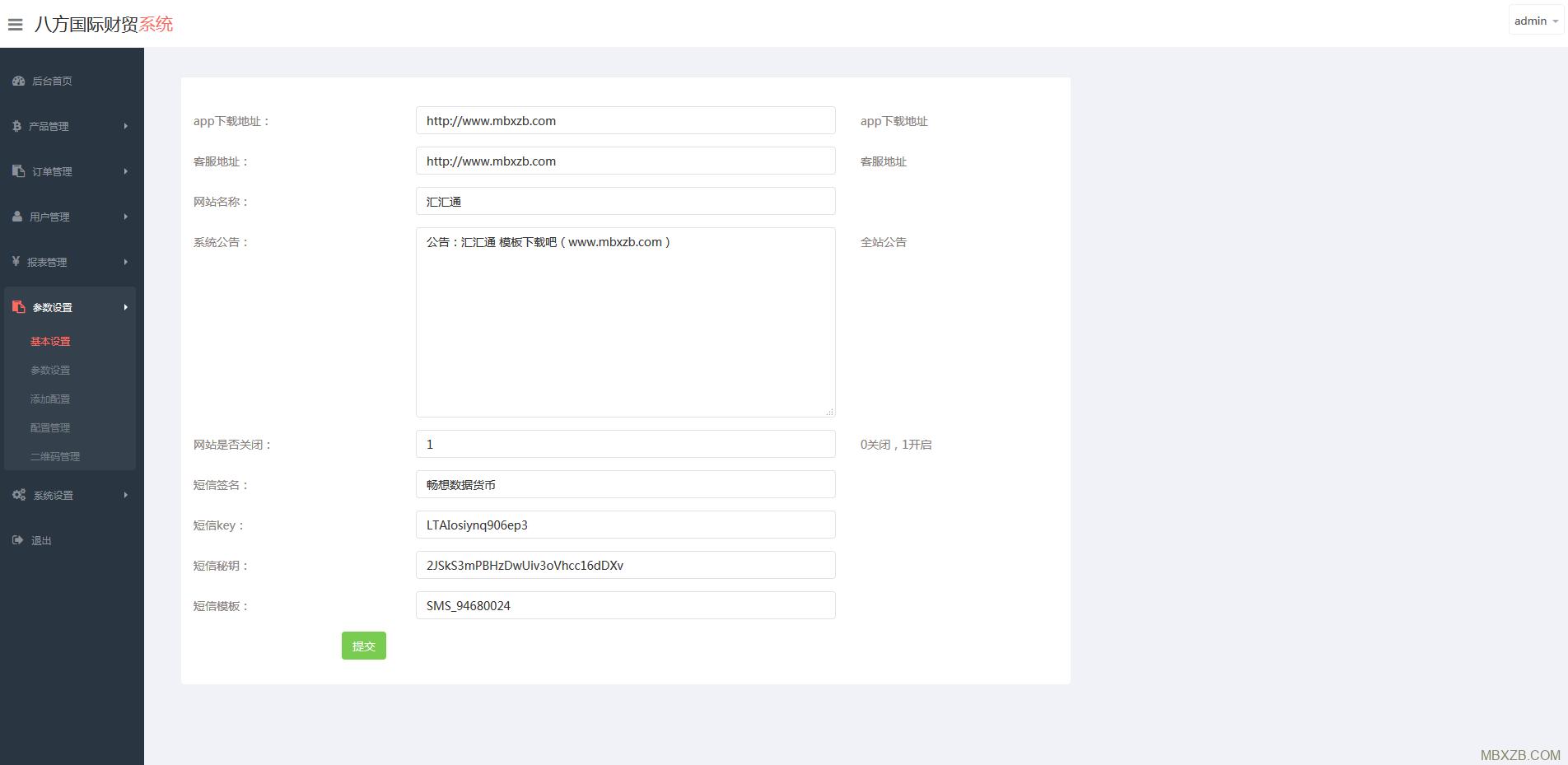 8月最新汇汇通微盘系统源码(支付完美运营版+完整数据+K线正常+3种语言)