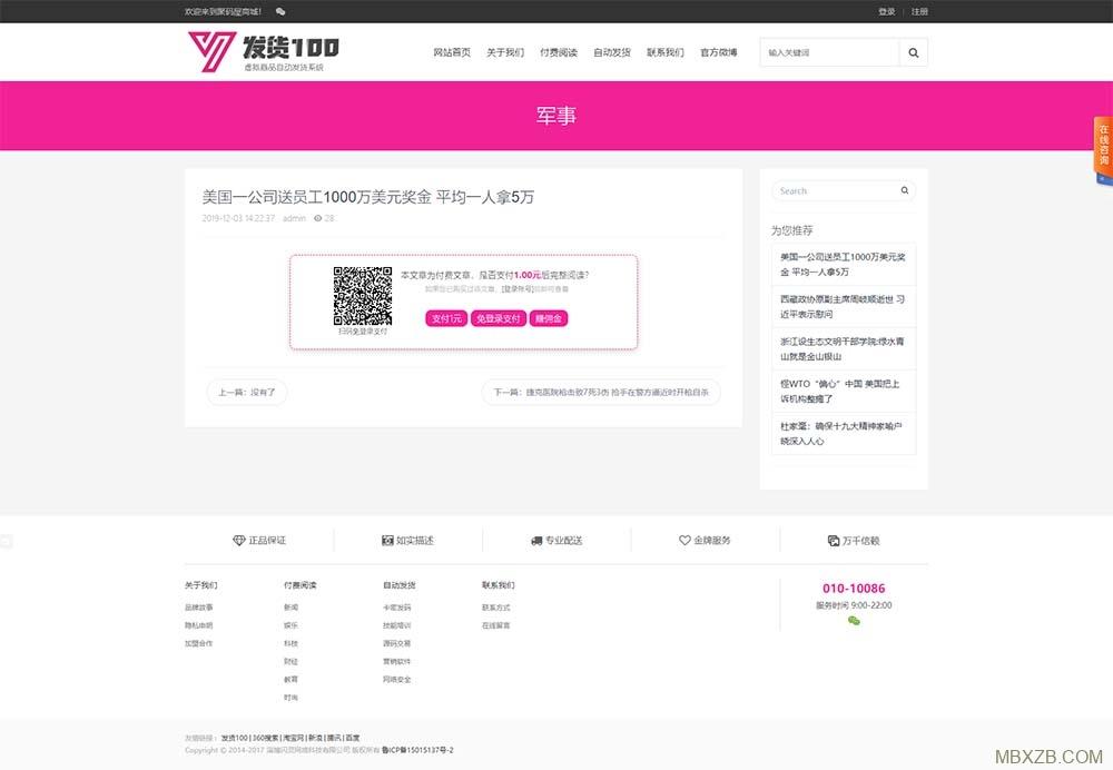 PHP个人虚拟商品交易平台带知识付费阅读系统网站源码