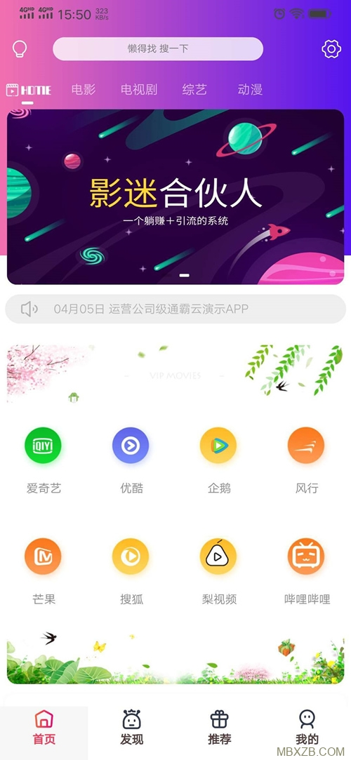 2020全新运营级通霸云影视系统app源码v10版本 带教程