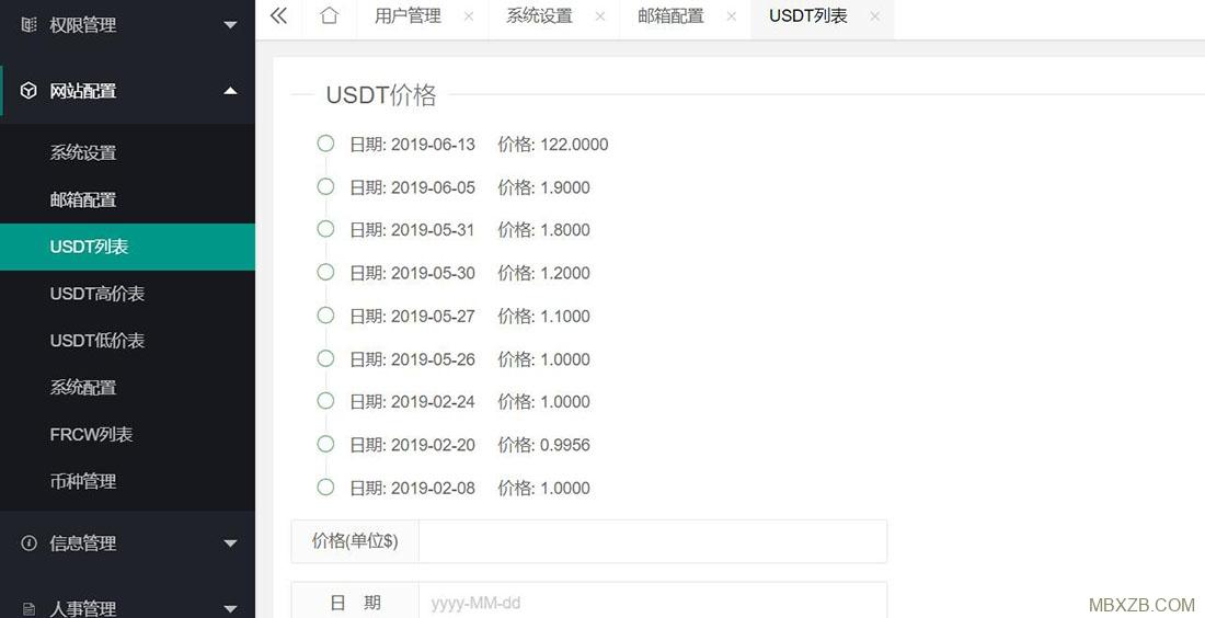 2020最新TP内核二开usdt币圈源码/虚拟币交易所源码+独家教程