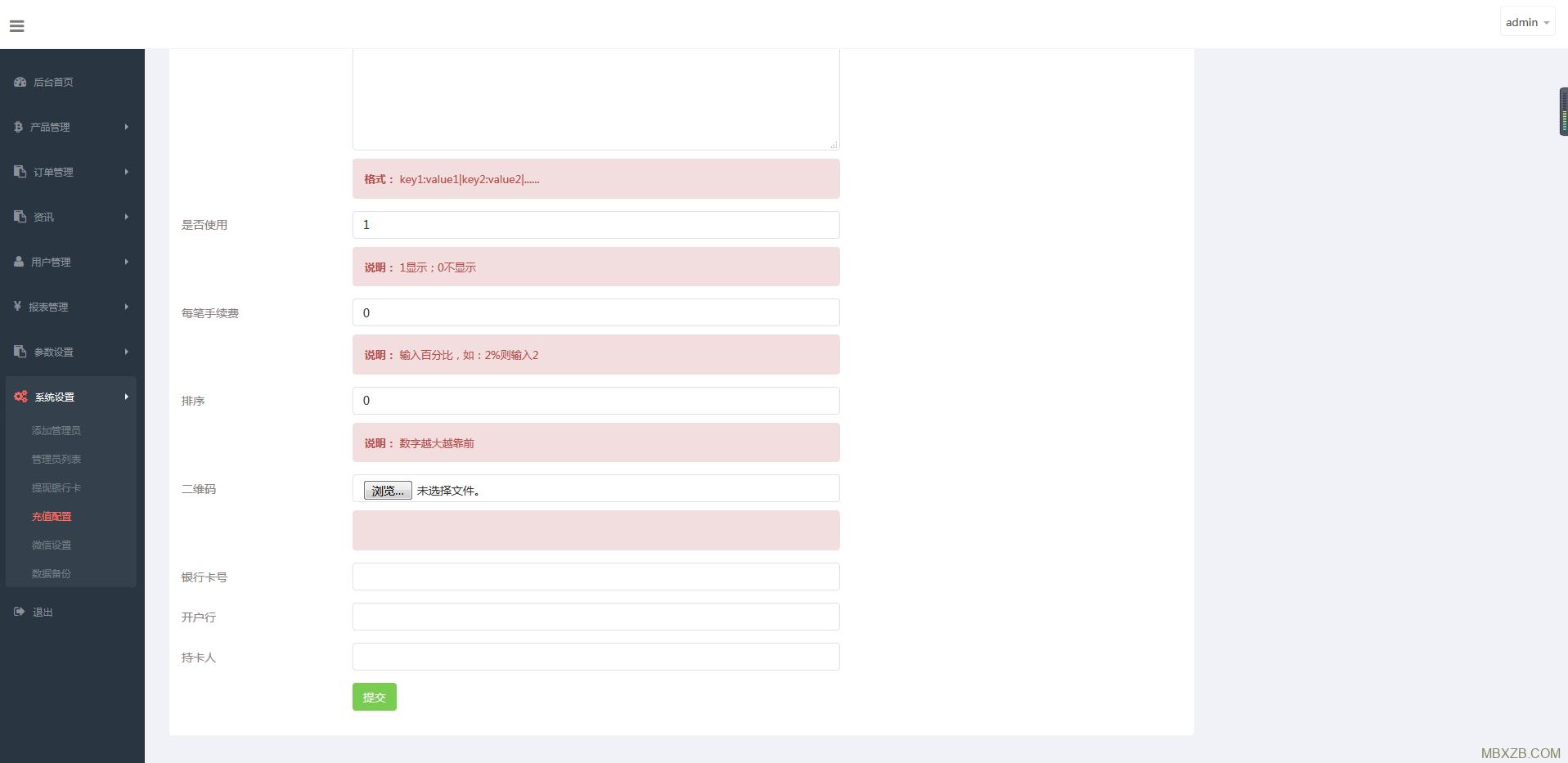 修复最新版微盘系统源码 走势/K线正常+全开源+安装说明