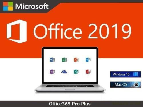 微软Office2019破解版下载(附激活工具/永久激活码) 百度网盘
