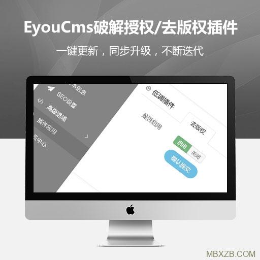 eyoucms破解授权/去版权插件