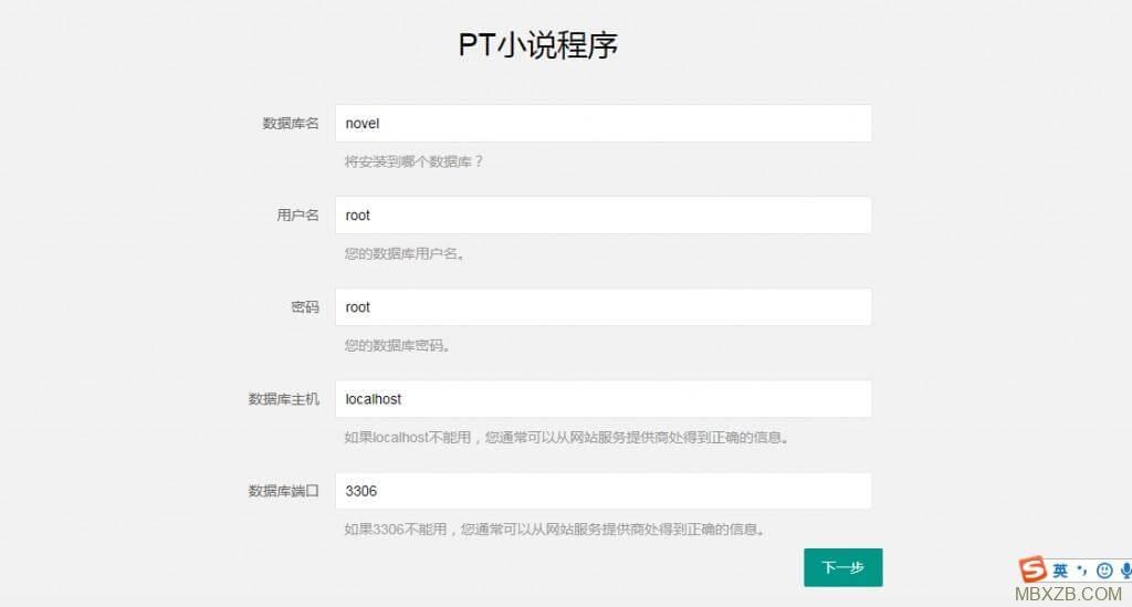 分享PTCMS小说源码新版本PTCMS v4.3.0安装教程