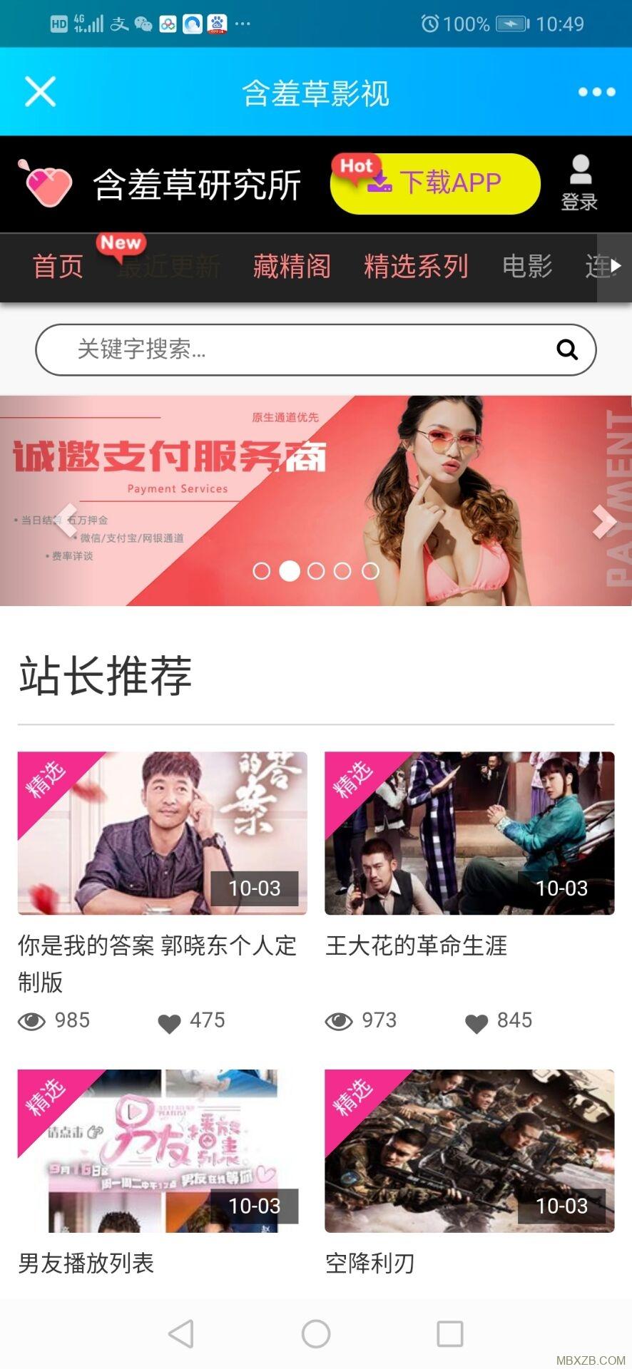 含羞草实习所_二开苹果cms视频网站源码模板_可封装双端app