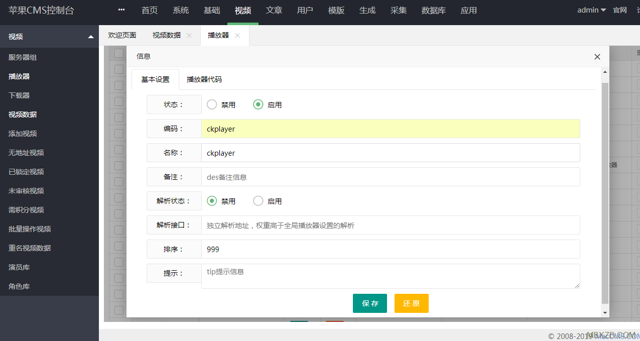 优果资源网_全自动采集采集速度_支持M3U8在线播放和云播,快速更新,稳定播放!