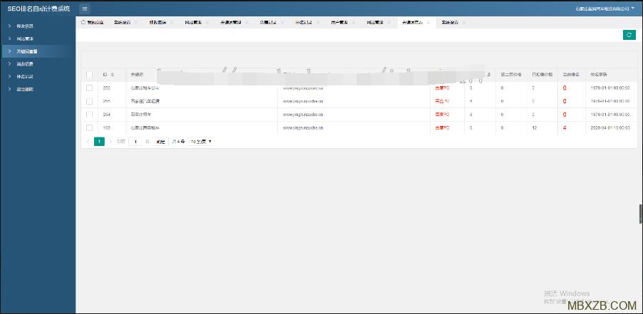 计费系统 thinkphp快排源码 网站快排程序 百度排名 计费系统