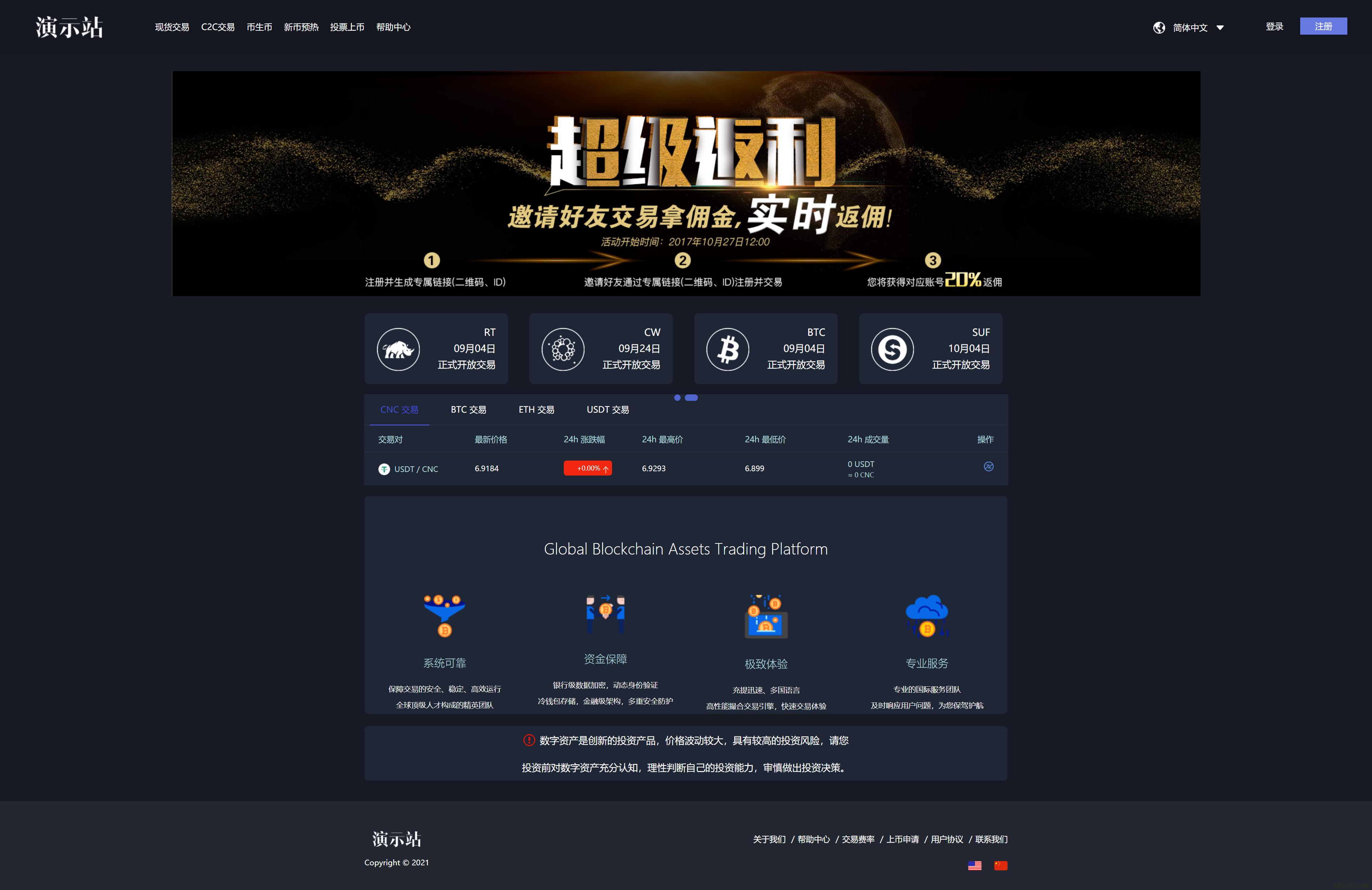 仿火币虚拟数字货币交易所源码 btc/otc/币币交易区块链 带充值