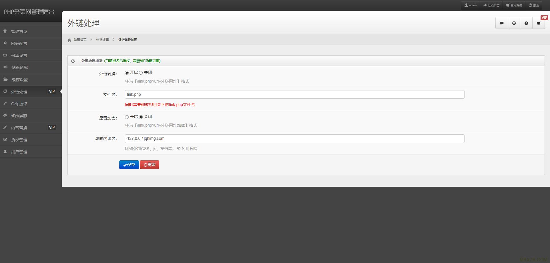 【亲测】单域名PHP镜像克隆程序v4.0 已剔除授权